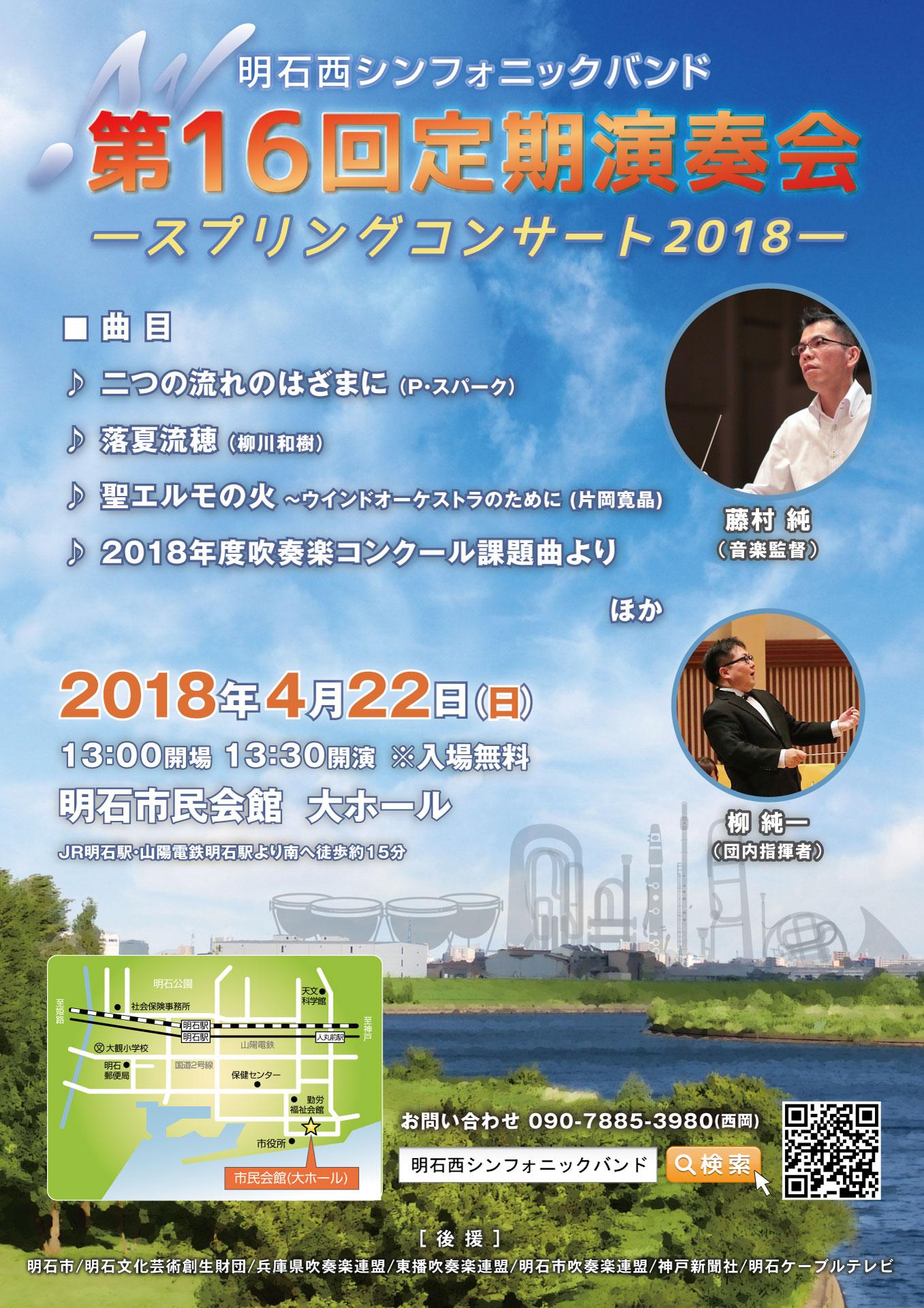第15回定期演奏会~スプリングコンサート2017~