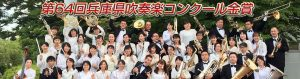 第64回兵庫県吹奏楽コンクール